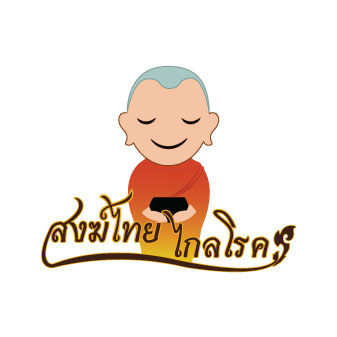 สงฆ์ไทยไกลโรค-337x337